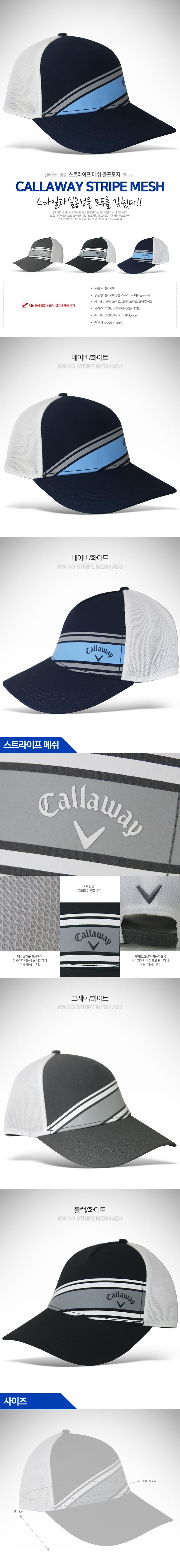callaway_stripe-mesh_cap.jpg