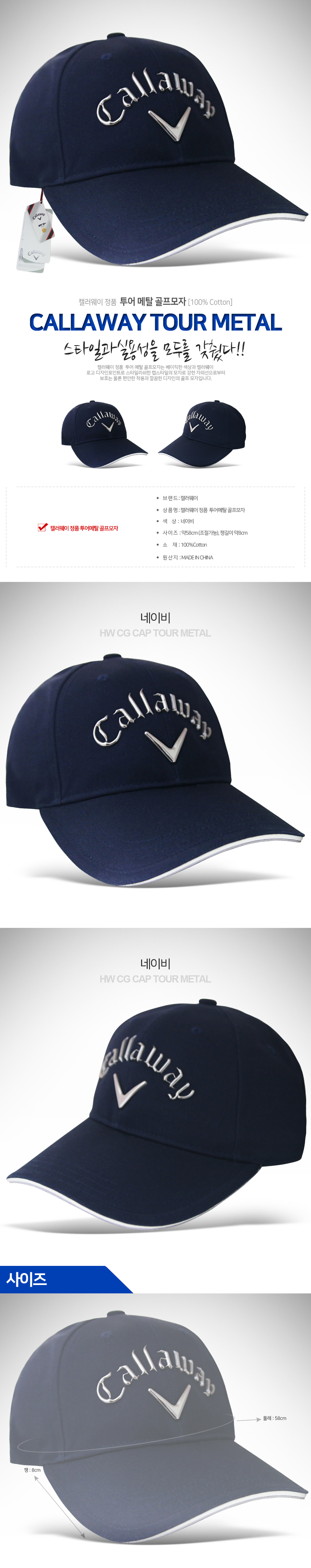 callaway_tour_metal_cap.jpg