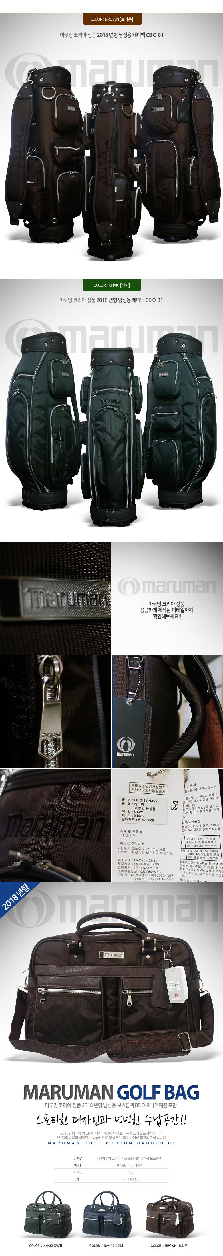 maruman_o81_bagset_02.jpg
